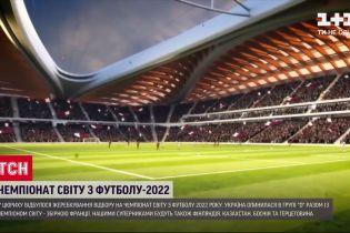 В Цюрихе завершилась жеребьевка отбора на Чемпионат мира по футболу 2022 года