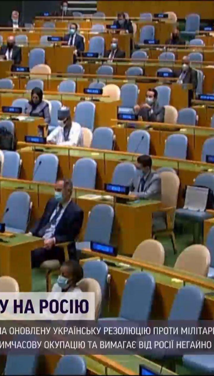 Генасамблея ООН підтримала оновлену резолюцію проти мілітаризації Криму Росією