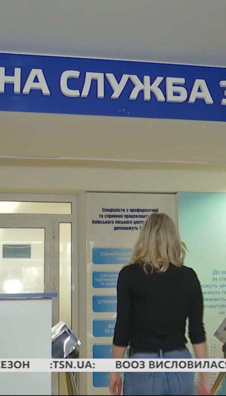 Із початку року держава виплатила безробітним 14,5 мільярдів гривень – економічні новини