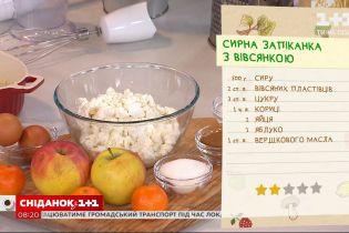 Сирна запіканка з вівсянкою та яблуками – Вівсянкові сніданки