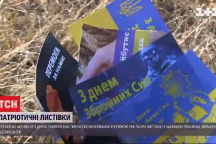 Привіт від українських патріотів: активісти розкидали листівки над окупованою Горлівкою