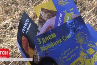 Активисты сбросили 3 тысячи открыток на город Горловку