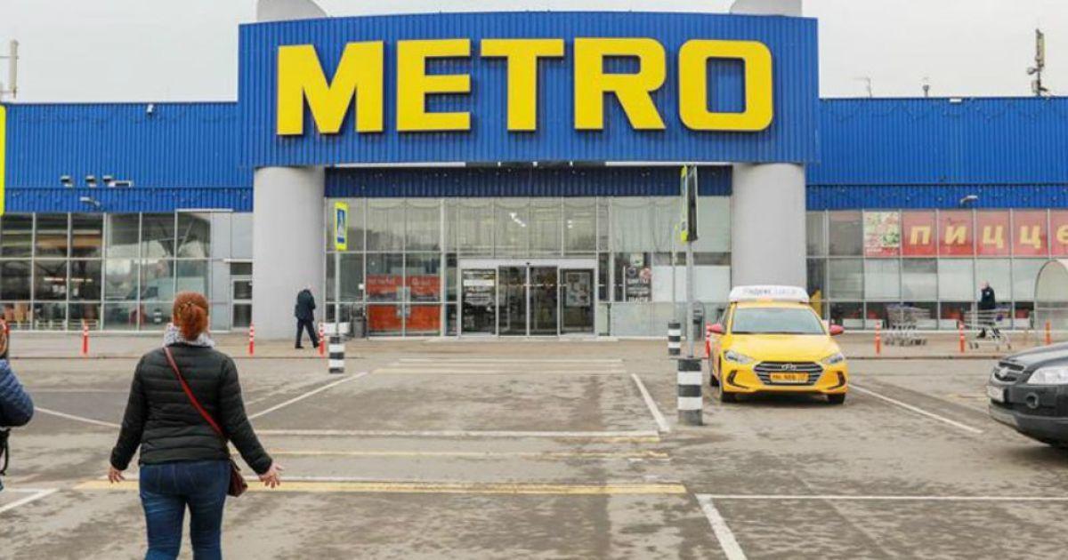 За що українці обирають METRO: головні переваги мережі гіпермаркетів