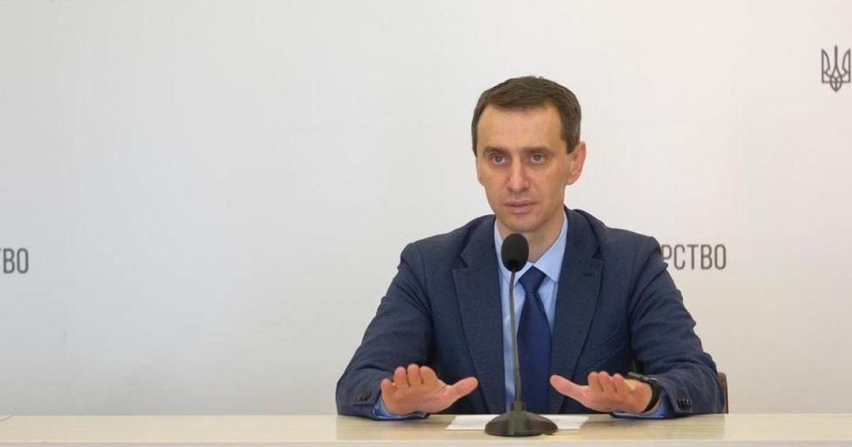 Дедлайн вакцинації: Ляшко розповів, скільки мільйонів щеплень від COVID-19 потрібно зробити українцям до кінця 2021 року