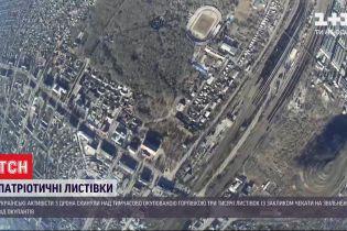 У небі над окупованою Горлівкою розкидали листівки від українських патріотів