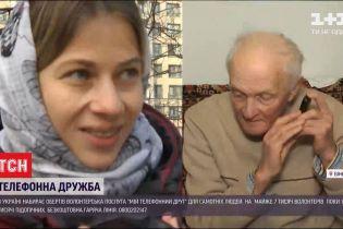 В Україні набирає обертів телефонна лінія, де молодь допомагає подолати самотність літнім людям