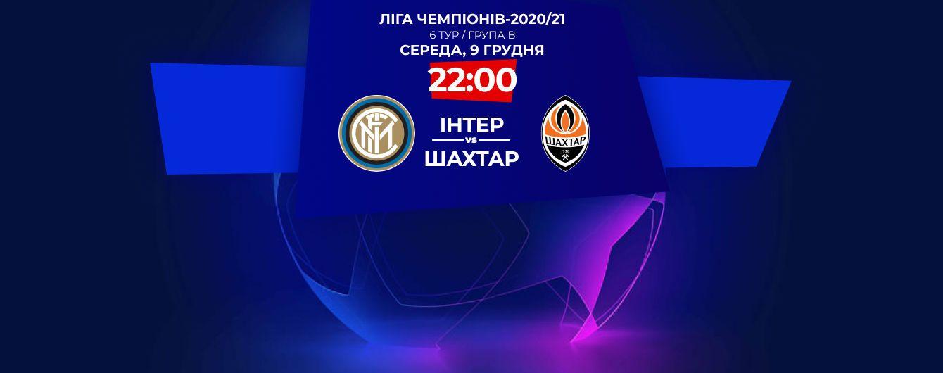 Интер - Шахтер - 0:0 Онлайн-трансляция матча Лиги чемпионов