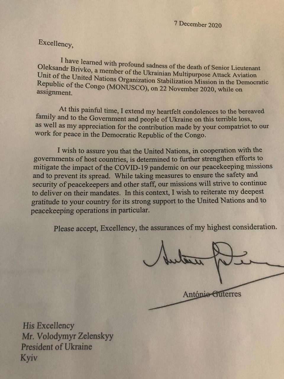 лист від Генсека ООН