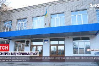 В Кропивницком от коронавируса умерла 14-летняя школьница