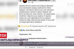 В Кропивницком мать лечила дочь от ОРВИ, а девочка умерла от коронавируса