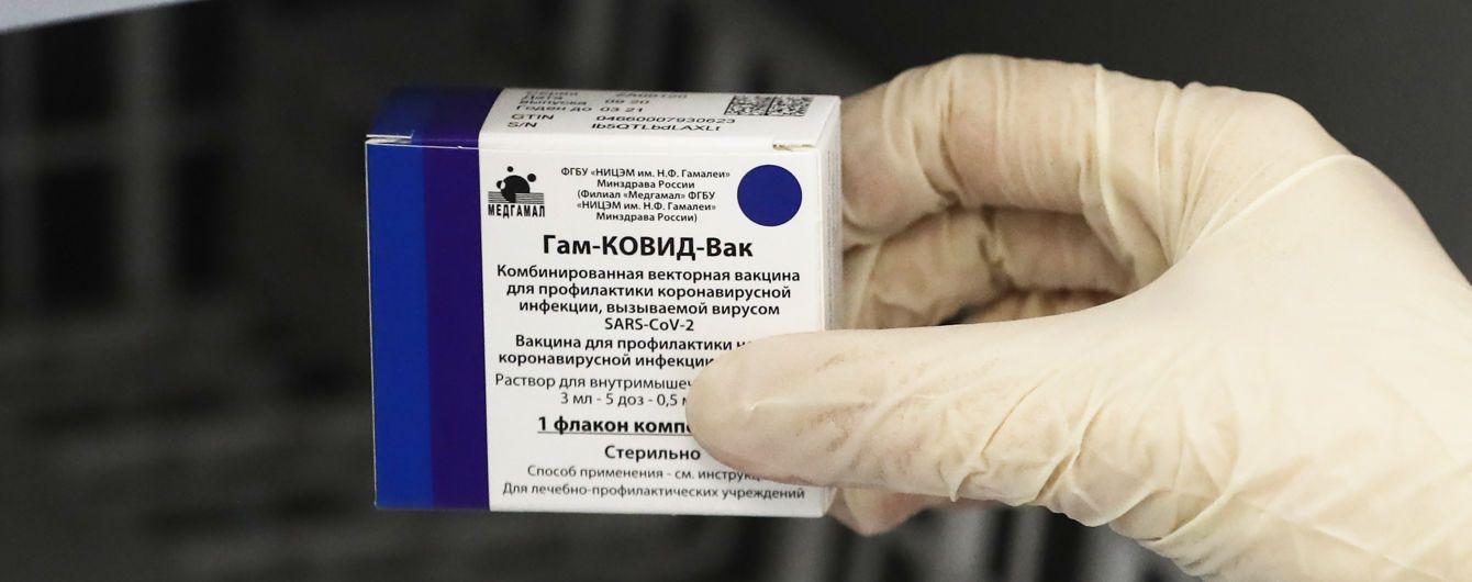 """Білорусь запускає виробництво російської вакцини """"Супутник V"""""""