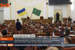 Дива юридичної еквілібристики на сесії Харківської міськради
