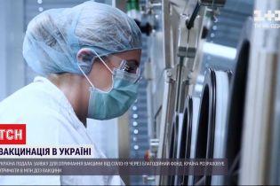 Щеплення від COVID-19 в Україні: коли до нас доїдуть перші партії вакцини