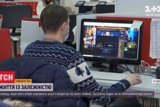 Життя шкереберть через онлайн-ігри: колишній ігроман розповів про свою боротьбу з залежністю