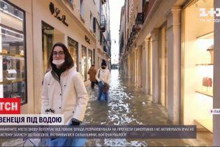 Венеція знову потерпає від повені – бізнесмени рахують збитки