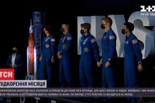 """Підкорення Місяця: NASA оголосило претендентів на місію """"Артеміда"""""""
