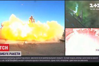 Космический корабль от SpaceX подорвался во время тестового полета