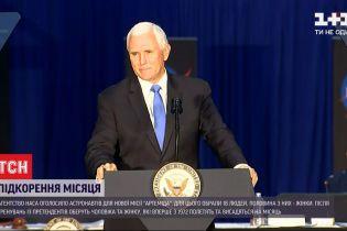 Віцепрезидент США представив кандидатів на наступний політ до Місяця