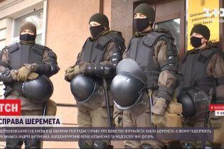 Судебное заседание по делу Шеремета сделали публичным и пустили участников процесса и СМИ