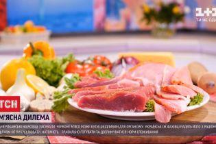 Вчені дійшли висновку, що червоне м'ясо може спровокувати проблеми із серцево-судинною системою