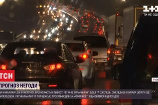 Наслідки негоди: населені пункти лишилися без світла, а на вулицях столиці небезпечно пересуватися