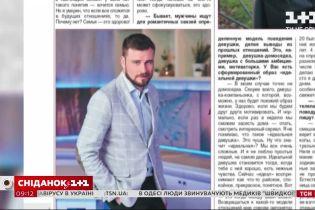 """Єгор Гордєєв дав ексклюзивне інтерв'ю журналу """"ТВ-парк"""""""