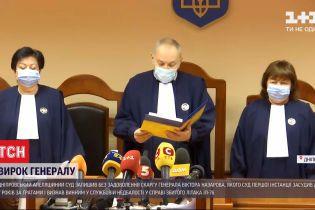 Справа генерала Назарова: чи залишать вирок колишнього керівника штабу АТО