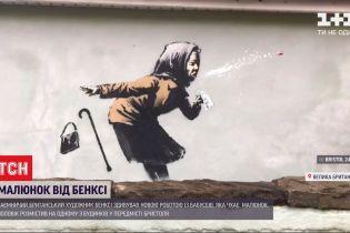 Таинственный Бэнкси на одном из домов нарисовал граффити с пожилой женщиной, которая чихает