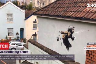 """""""Апчхи!"""": пандемія надихнула художника Бенксі на нове графіті"""