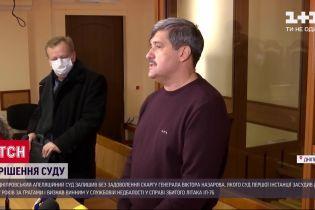 Родичі загиблих в авіакатастрофі Іл-76 аплодували в суді - генерала Назарова визнали винним