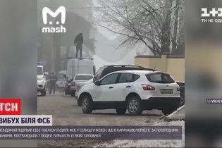 Росіянин, який напередодні підірвав себе біля ФСБ, міг належати до екстремістського угруповання