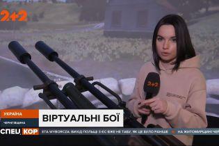 Как украинские сухопутные подразделения отрабатывают боевые навыки на виртуальных технологиях