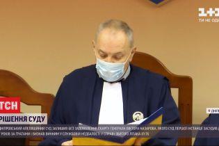 Днепровский апелляционный суд огласил решение по делу генерала Виктора Назарова