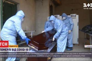 Прощання на дистанції: як правильно хоронити померлого від COVID-19