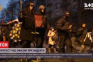 Дело Шеремета: возмущенные результатами расследования люди устроили акцию протеста в столице
