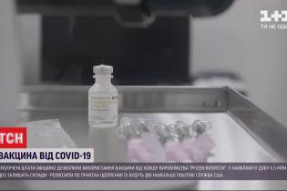 У США дозволили щеплення від COVID-19, а у ЄС досі розглядають документи на реєстрацію вакцин