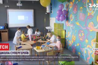 У Дніпрі відкрилася школа супергероїв - 30 маленьких пацієнтів дістали право на освіту