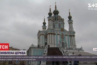 11 лет реставрации: Андреевскую церковь открыли под музыку оркестра