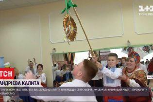 У столичному ліцеї напередодні свята Андрія влаштували конкурс на найкращу калиту