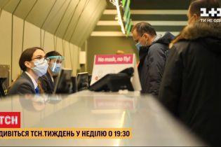 ТСН.Тиждень розповість, куди українці зібрали валізи на новорічні канікули