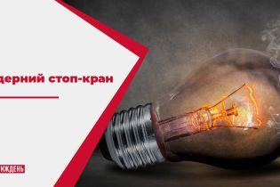 Ядерный стоп-кран: почему и кому выгодно продавать электричество украинцам дороже