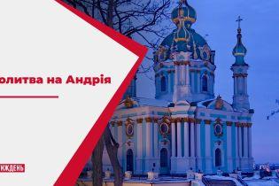 Відновлення візитівки Києва: у Андріївській церкві вперше за багато місяців лунала молитва