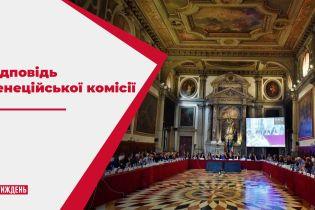 Выход из кризиса: Венецианская комиссия дала ответ относительно скандального решения КСУ