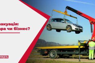 Кара чи бізнес: хто заробляє на евакуації авто у столиці