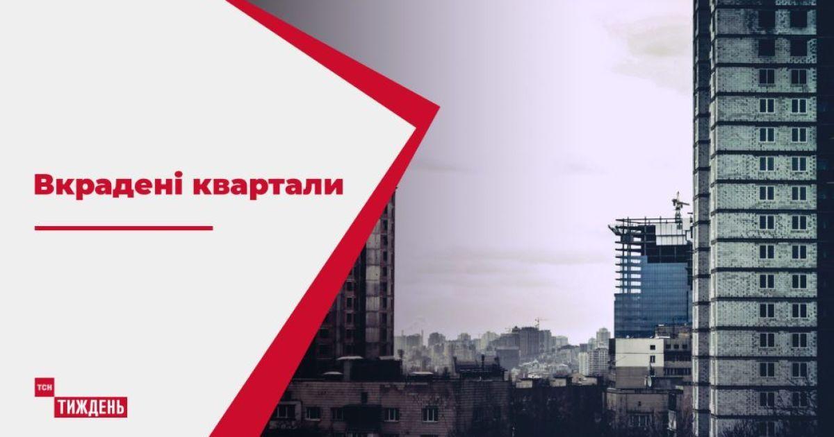 Украденное жилье: как в Киеве защищают свое право на квартиры обманутые аферистами люди
