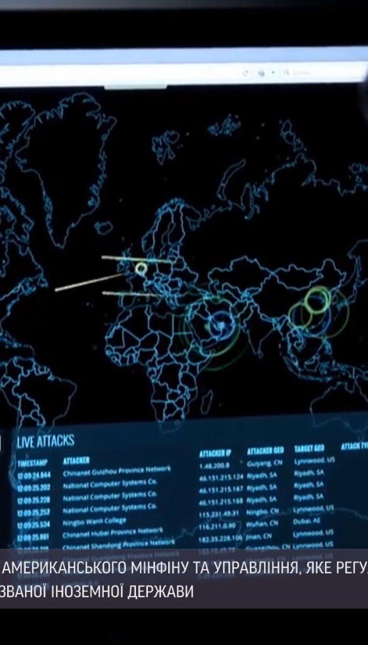 Хакерська атака на сайт американського Мінфіну – зловмисники вкрали внутрішньовідомче листування