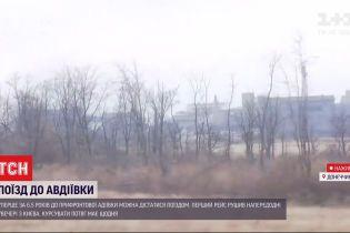 До Авдіївки можна дістатися потягом - відновлений маршрут став справжньою подією для міста