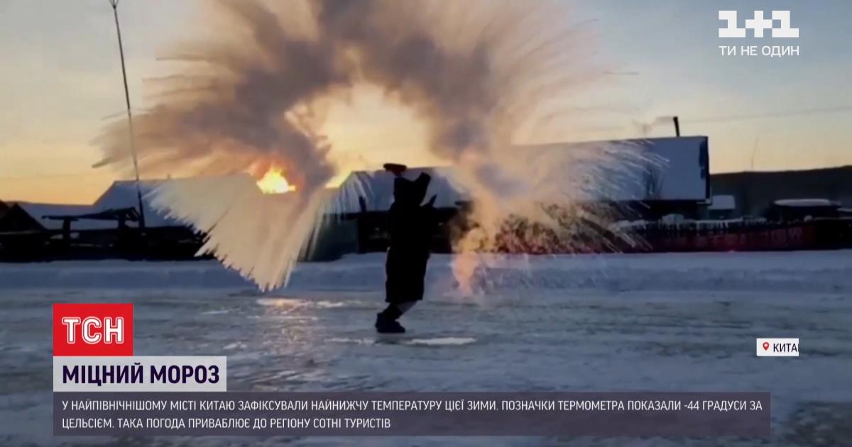 Замерзает даже кипяток: на севере Китая зафиксировали сверхнизкую температуру воздуха