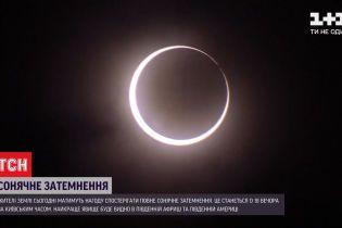 В 18:00 по Киевскому времени солнечное затмение: наблюдать за ним можно в Южной части Земли