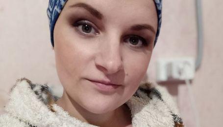 Аліна просить допомоги у збиранні коштів на дорогу хіміотерапію
